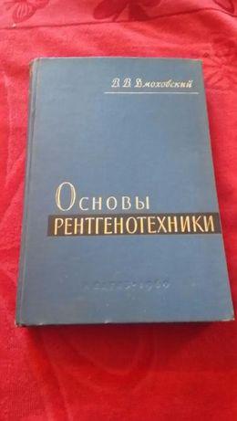 Основы рентгенотехники, Дмоховский В.В.,1960 г
