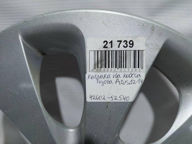 Колпаки на колёса  Toyota Prius C `12-14  (4260252540)