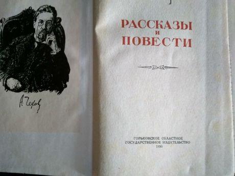 """Старая книга """"Рассказы и повести"""""""