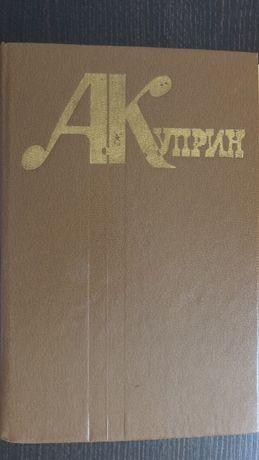 Александр Куприн Избранное 1984 г.