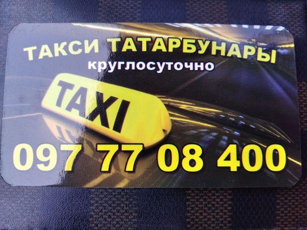 Такси Татарбунары круглосуточно в любую точку