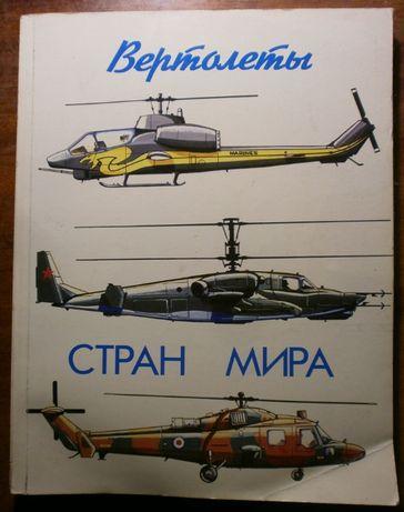 """Книга-каталог """"Вертолеты стран мира"""" 1994-го года."""
