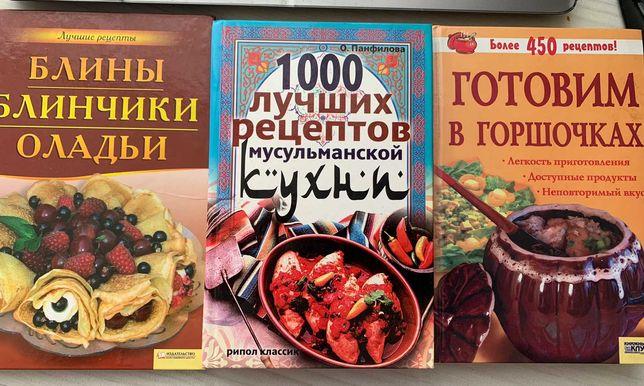 Кухонні книги з рецептами