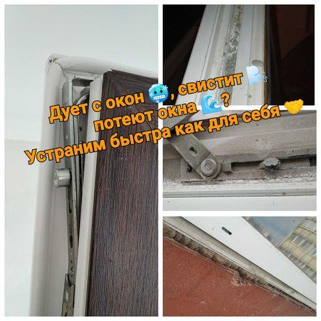 Замена уплотнителя. Срочный ремонт окон и дверей.