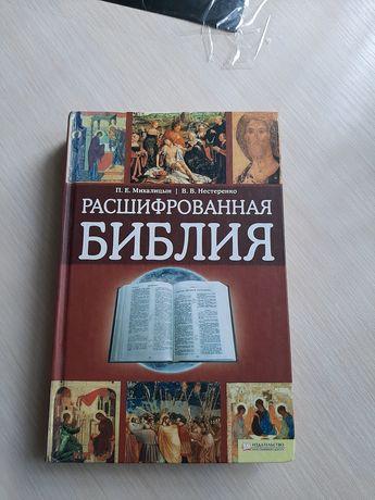 Книга біблія