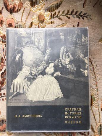 Книга Краткая Историч Искуства