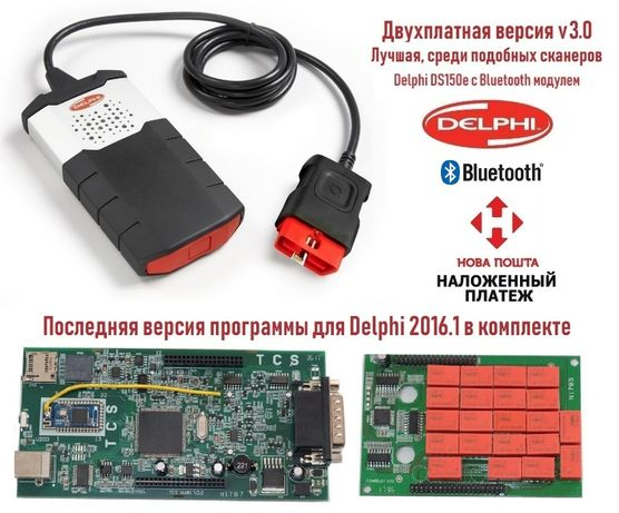 Delphi DS150E V3.0 Bluetooth двухплатный, зеленая плата, Делфи (Новый)