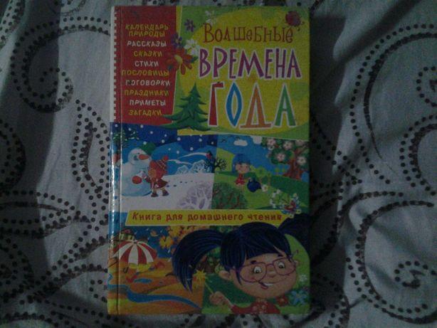 Книги б/у  чень занимательные для малышей и родителей.