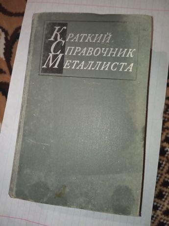 Продам книгу-Справочник металлиста.