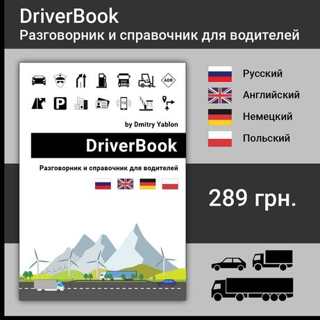 """Книга """"DriverBook - Разговорник и справочник для водителей"""""""