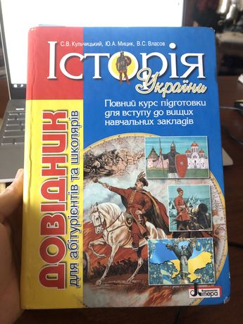 Книга подготовка к Зно по Истории Украины