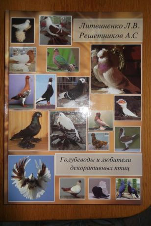 Красочная книга о голубях, декоративных птицах и их владельцах.