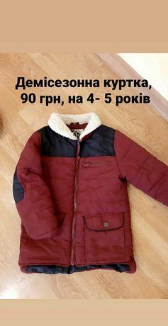 Класна курточка 116 розмір
