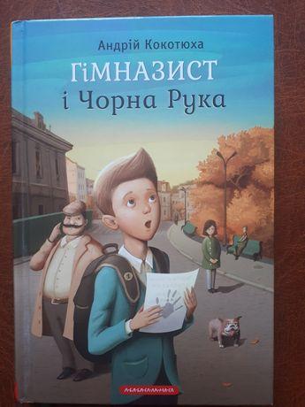 Гімназист і Чорна Рука, Андрій Кокотюха