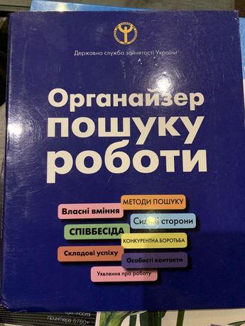 Органайзер пошуку роботи/ посібник
