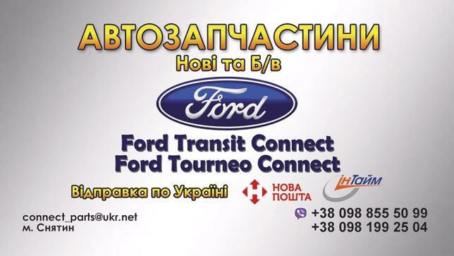 Ford Transit Connect Автозапчастини Нові та Б/в Ford Transit Connect