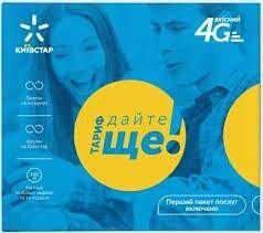 Супер-выгодный Интернет безлимит от Киевстар дайте ще за 75грн в месяц