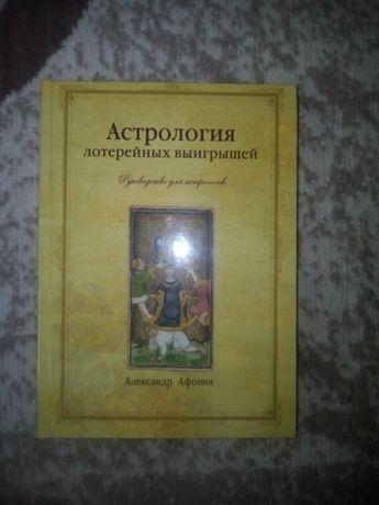 А. Афонин. Астрология лотерейных выигрышей (руководство для астрологов