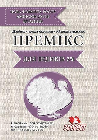 Кормовые добавки для животных и птиц.