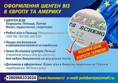 Визы в Европу , Шенген визы, рабочие, срочные Воеводские визы в польшу