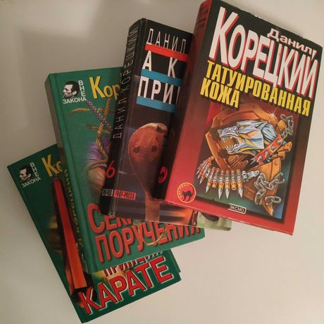 Книги, автор Данил Корецкий