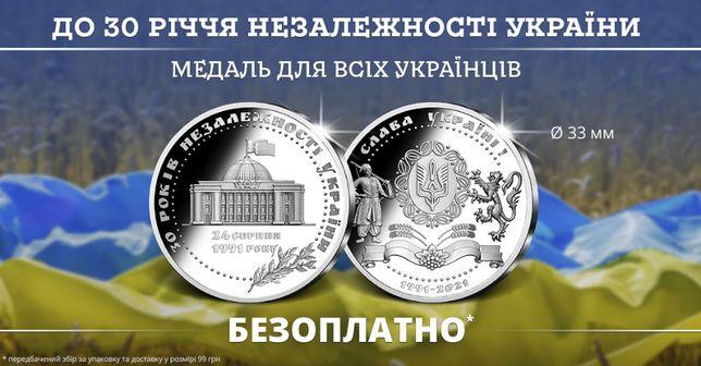 """Монета """"30 років незалежності України"""" в подарунок до лоту"""