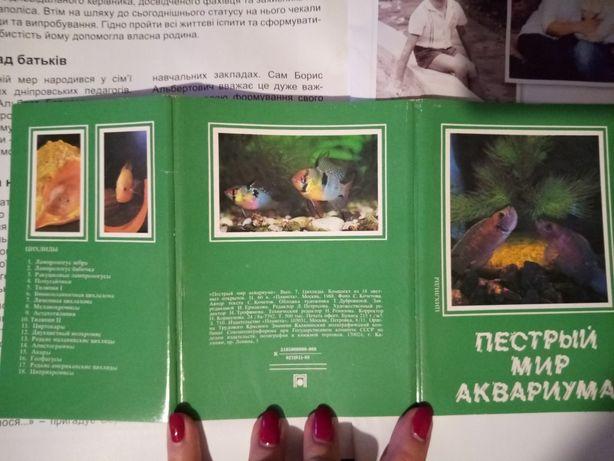 """Наборы открыток """"Пестрый мир аквариума"""" выпуски 4 и 7."""