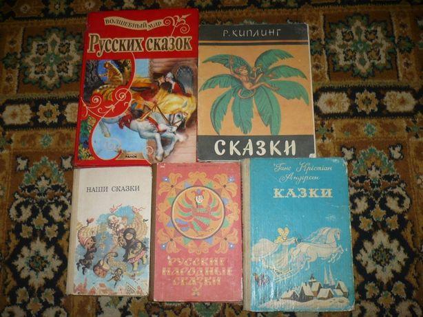 Книга Детские сказки и др.
