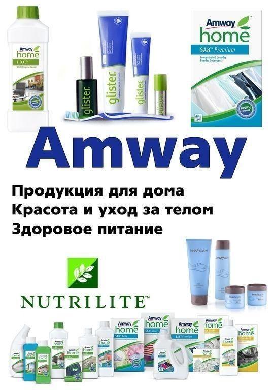 Продукция компании Amway