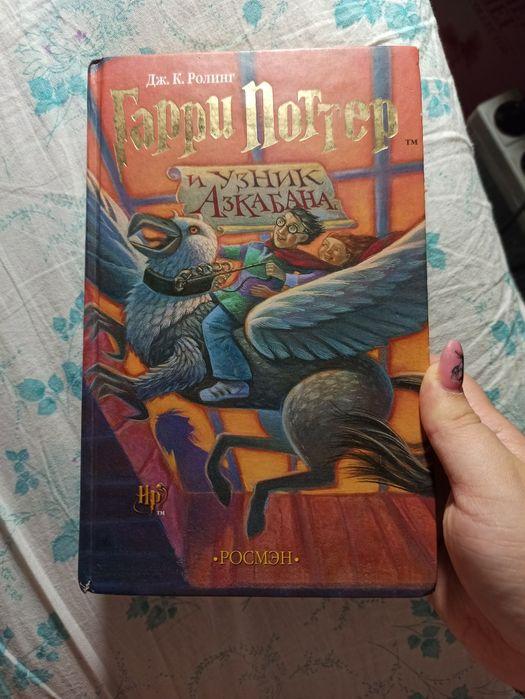 Гарри Поттер и Узник Азкабана Черкассы - изображение 1