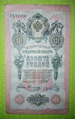 10 руб. 1909 года.
