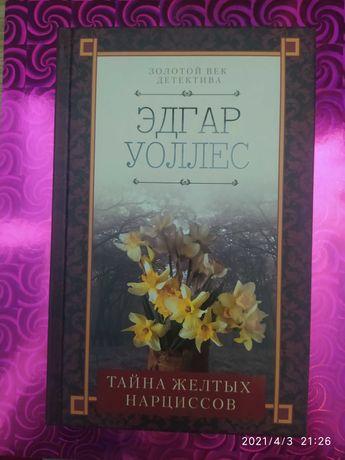 "Книга ""Тайна жёлтых нарциссов"""
