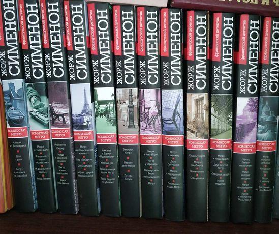 Жорж Сименов 12 книг