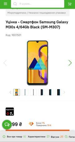 Обмін Samsung m30s на айфон