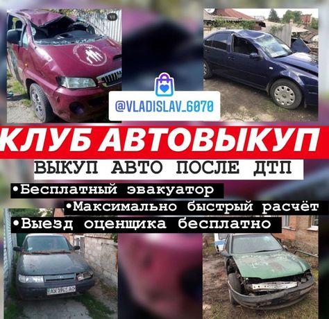 АвтоВыкуп аварийных автомобилей Авто после ДТП Харьков и область