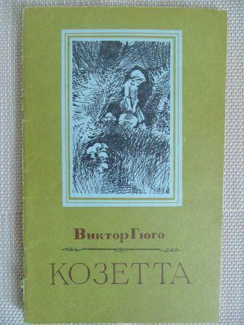 """Книга Виктор Гюго """"Козетта""""."""