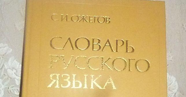 Словарь русского языка С. И. Ожегов