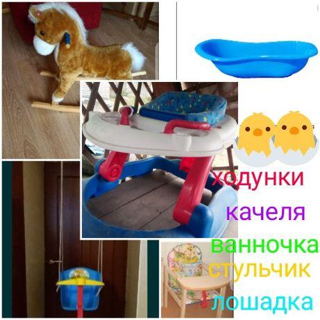 Ходунки,качеля ,ванночка,лошадка,стульчик