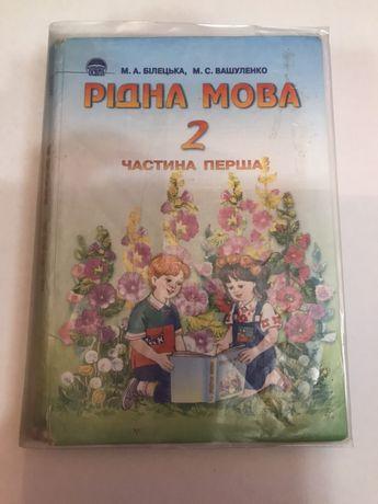 Учебник с Украинского языка для 2 класса.