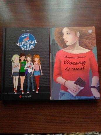 Клуб червоних кедів,книга про дівчат, для підлітків