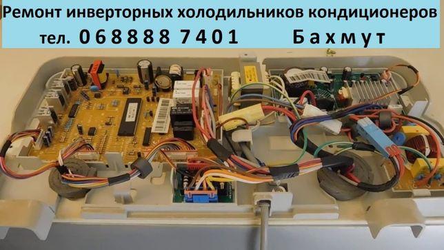 Ремонт холодильника Whirlpool LG ЛЖ кондиционера Вирпул заправка