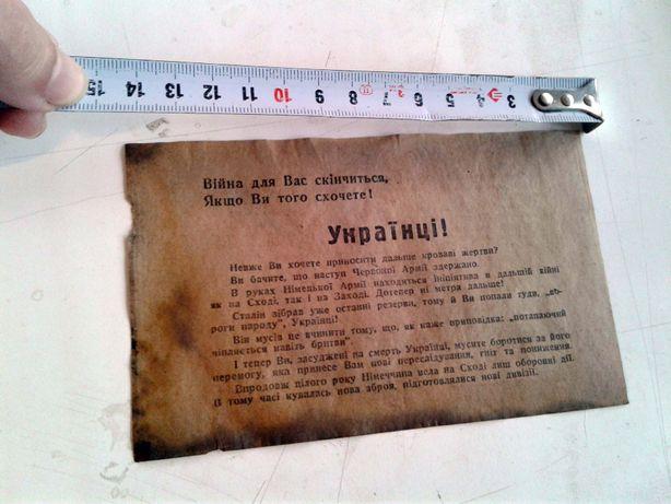Листовка пропаганда вермахта .Галичина 1941г. Раскопки