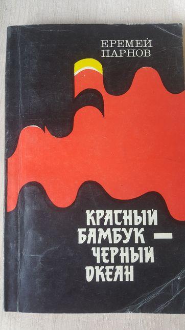 Еремей Парнов Красный бамбук-черный океан