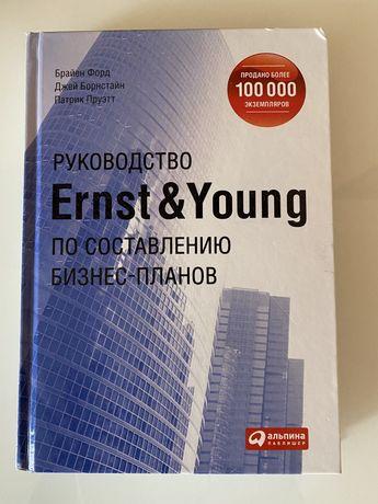 Книга Форд Руководство Ernst & Young по составлению бизнес-планов