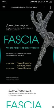 Фасція, Fascia  - Майерс, Лесондак