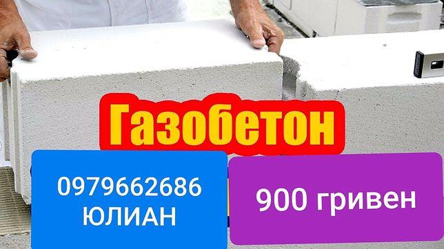 Газобетон от завода по цене 900 гривен!