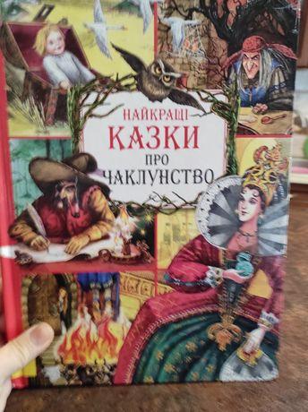 Книжка дитяча казки