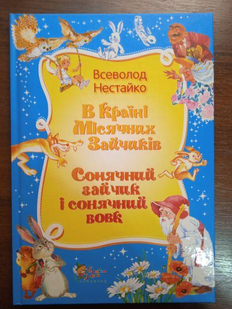 Дитяча книга В. Нестайка