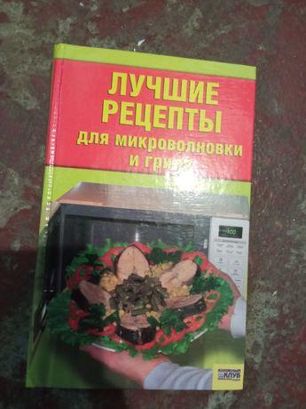Продам книгу рецепты