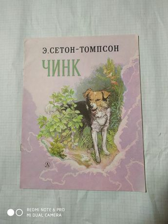 """Чинк"". Эрнест Сетон-Томпсон. СССР."